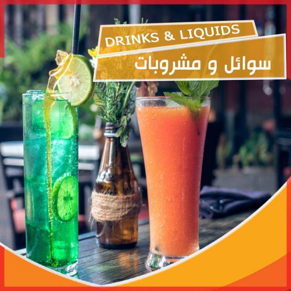 Beverages & liquids