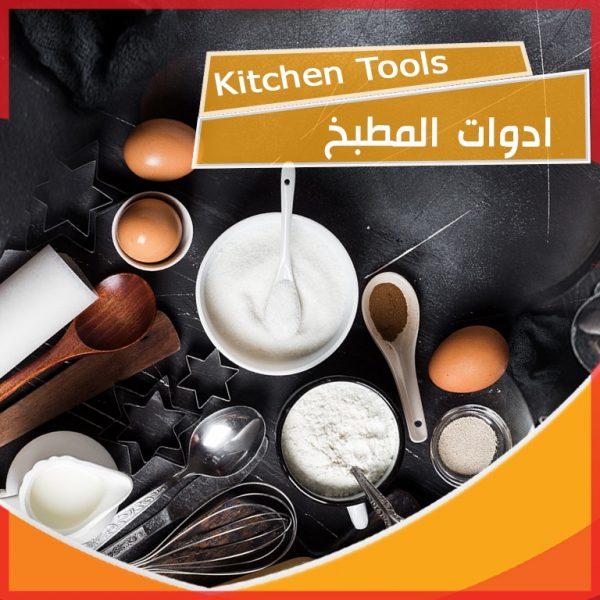 أدوات مطبخ